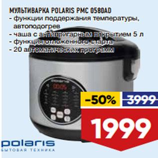 мультиварка Polaris Pmc 0580ad акция в магазине лента санкт