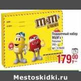 Подарочный набор M&M's посылка