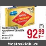 Скидка: Масло сливочное крестьянское Экомилк 72,5%
