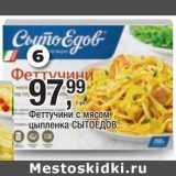 Магазин:Метро,Скидка:Феттучини с мясом цыпленка Сытоедов