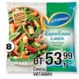 Скидка: Смесь Vитамин