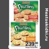 Магазин:Метро,Скидка:Пицца Piccolinis