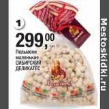 Магазин:Метро,Скидка:Пельмени маленькие Сибирский Деликатес