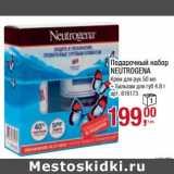Подарочный набор Neutrogena