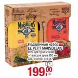 Подарочный набор Le Petit Marseillais