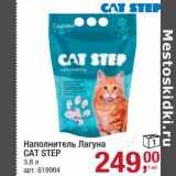 Наполнитель Лагуна Cat Step