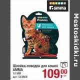 Шлейка-поводок для кошек Амма