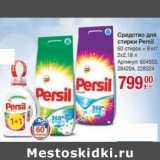 Скидка: Средство для стирки Persil