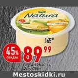 Сыр Arla Natura 45%