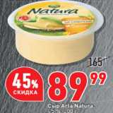 Сыр Arla Natura, 45 %