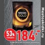 Кофе Nescafe Gold растворимый,