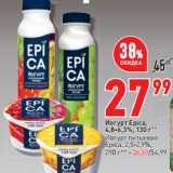 Йогурт Epica, 4,8-6,3%, 130 г**