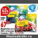 Скидка: Вишня без косточки 4 Сезона - 67,99 руб / Ежевика - 76,99 руб