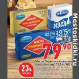 Масло Экомилк сливочное Крестьянское, 72,5%,
