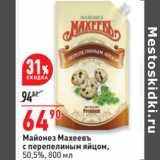Майонез Махеевъ с перепелиным яйцом, 50,5%