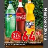 Напиток безалкогольный газированный Coca-Cola / Fanta / Sprite