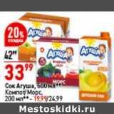 Скидка: Сок Агуша 500 мл - 33,99 руб /Компот, Морс 200 мл - 19,99 руб