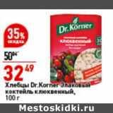 Хлебцы Dr. Korner Злаковый коктейль клюквенный