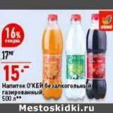 Магазин:Окей супермаркет,Скидка:Напиток О`КЕЙ безалкогольный газированный