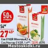 Сок О'КЕЙ Яблочный 1 л - 27,45 руб / Сок, нектар О'КЕЙ 1 л - 32,95 руб