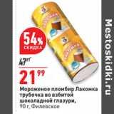 Мороженое пломбир Лакомка  90 г, Филевское