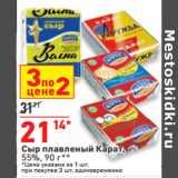 Сыр плавленый Карат, 55%, 90 г**