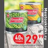 Магазин:Окей,Скидка:Горошек зеленый/Кукуруза сладкая, 425 мл, Green Ray