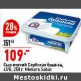 Сыр мягкий Сербская Брынза 45% Mlekara Sabac