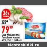 Сыр Моцарелла Гальбани макси, 45% Galbani