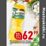 Магазин:Окей супермаркет,Скидка:Масло подсолнечное Олейна рафинированное дезодорированное
