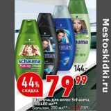 Скидка: Шампунь для волос Schauma 380/400 мл - 79,99 руб / Бальзам 200 мл - 64,99 руб