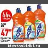Магазин:Окей супермаркет,Скидка:Средство для мытья посуды AOS