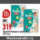 Магазин:Окей супермаркет,Скидка:Трусики Pampers Junior / Maxi