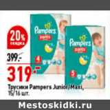 Скидка: Трусики Pampers Junior / Maxi