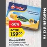 Масло Anchor сладко-сливочное несоленое 82%