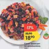 Магазин:Карусель,Скидка:Салат винегрет по-домашнему