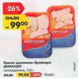 Скидка: Крыло цыпленка-бройлера Мираторг охлажденное - 99,00 руб / бедро - 99,00 руб