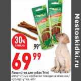 Магазин:Окей,Скидка:Лакомство для собак Triol