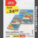 Магазин:Карусель,Скидка:Мясо крабовое Vici охлажденное, имитация / палочки