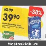 Молоко Молочная речка у/пастеризованное питьевое 2,5%