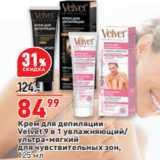Магазин:Окей,Скидка:Крем для депиляции Velvet 9 в 1 увлажняющий/ ультра-мягкий для чувствительных зон,