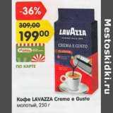 Скидка: Кофе Lavazza CXrema e Gusto молотый