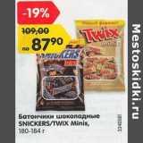 Скидка: Батончики шоколадные Snickers / Twix Minis