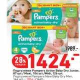 Скидка: Подгузники Pampers Active Baby Dry Junior,