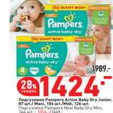 Подгузники Pampers Active Baby Dry Junior,