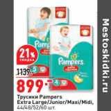 Магазин:Окей,Скидка:Трусики Pampers Extra Large/Junior/Maxi/Midi,