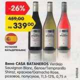 Вино Casa Bataneros Veredejo Sauvignon Blanc белое / Tempranillo Shiraz красное / Garnacha Rose розовое, полусухое 11,5-13%