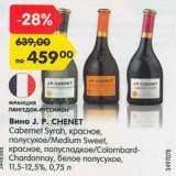 Вино J.P. Chenet Cabernet Syrah красное полусухое / Medium Sweet красное, полусладкое / Colombard-Chardonnay белое полусухое 11,5-12,5%