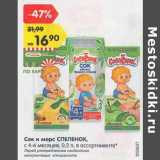 Магазин:Карусель,Скидка:Сок и морс Спеленок с 4-6 мес