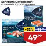 Магазин:Лента супермаркет,Скидка:Морепродукты Русское море охлажденные